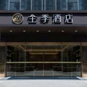 全季酒店(成都雙流機場店)