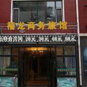 榆樹禧龍商務旅館