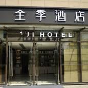 全季酒店(昆明火車站店)