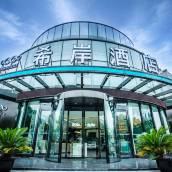 希岸酒店(上海松江體育中心地鐵站店)