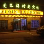 渦陽愛琴海時尚賓館