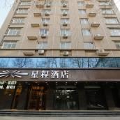 星程酒店(西安火車站店)