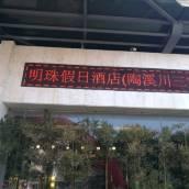 景德鎮明珠假日酒店
