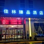 西安佳林臻品酒店