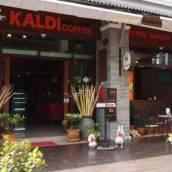 卡勒迪咖啡酒店