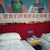 上海慧榮時尚賓館