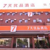 7天優品酒店(濟南濼口服裝城無影山北路店)