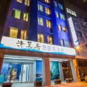 新北板橋清翼居時尚旅店