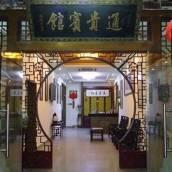 蘇州通貴賓館
