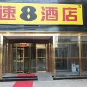 速8酒店(北京前門大柵欄店)