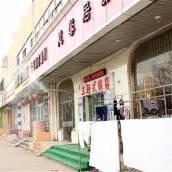 青島意馨居旅館