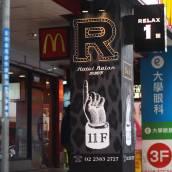 台北旅樂序精品旅館