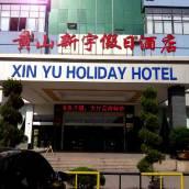 黃山新宇假日酒店