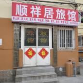 青島順祥居旅館
