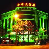 青島前哨大酒店