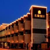 怡萊酒店(威海半月灣名蘭假日店)