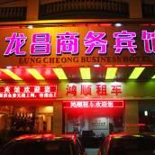 晉江龍昌商務賓館